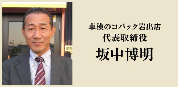 代表取締役 坂中博明